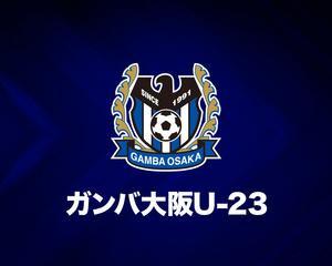 【ガンバ大阪】U-23チームはチーム強化に寄与したのか 後編