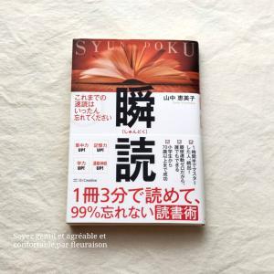 【今夜の読書】『瞬読』1冊3分で読めて、99%忘れない読書術