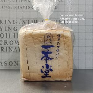 【食材備蓄】「一本堂の食パン」を美味しく冷凍する方法
