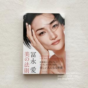 【今夜の読書】冨永愛さんの著書『美の法則』