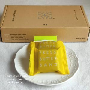 ◆リビングWeb◆おうちカフェ◆瀬戸内の恵み「プレスバターサンド檸檬」をお取り寄せ