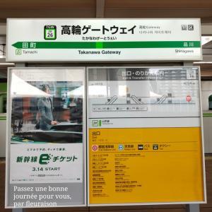 【JR山手線 高輪ゲートウェイ駅】かわいい♡日立のコミュニケーションロボット「EMIEW3」
