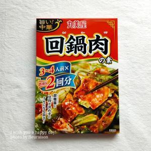 【ESSEファンPARTY2020 第2部】丸美屋♡旨い!中華2回分「回鍋肉の素」で美味しい中華