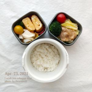 【食育日記】4/23No.1321♡主菜は日替わり、副菜は同じで、お弁当作りがラクに