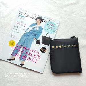 ◆リビングWeb◆セブンイレブン限定◆大人のおしゃれ手帖7月号♡資生堂パーラーパッカブルバッグ