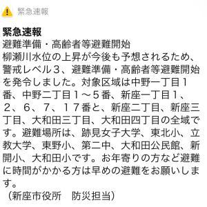 【スマホの緊急速報で避難勧告】