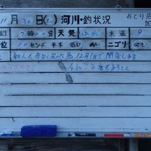 オトリ鮎加藤、明日閉店