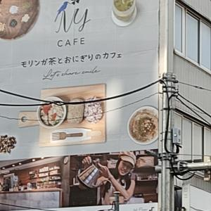 新宿で マルンガイ茶のカフェを発見