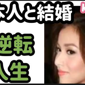 貧乏人に生まれて日本人と結婚できたら それは本当に大逆転の人生
