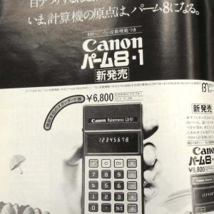 電卓の歴史は日本の産業史でもある