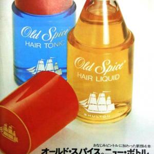 オールド・スパイス昭和遺物のボトル
