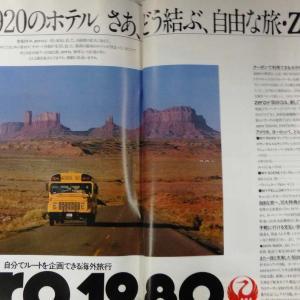 日本航空 ZEROの旅