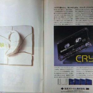 スコッチ・カセットテープ