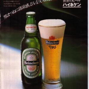 薄いビール、ハイネケン