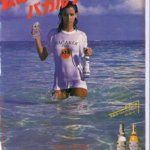 ラム酒と情熱のオンナはよく似合う