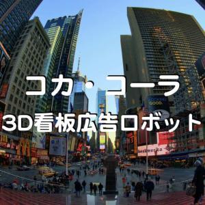 タイムズスクエアにあるコカ・コーラの3D看板広告ロボットが企業価値を高めた理由