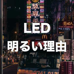 LEDが明るい理由。屋外ではLEDディスプレイが見えやすい