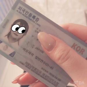 外国人登録証を受け取りに