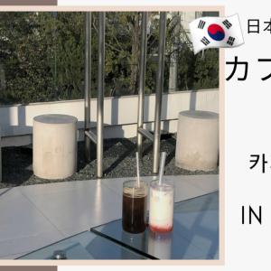 韓国のオシャレカフェは、白め!