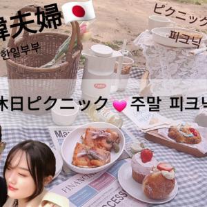 韓国で、ピクニックは手ぶら!
