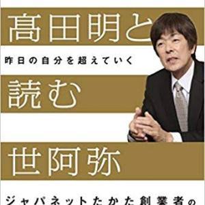 『髙田明と読む世阿弥 昨日の自分を超えていく』 / 髙田明