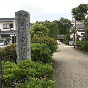 常楽寺(鎌倉市・大船)