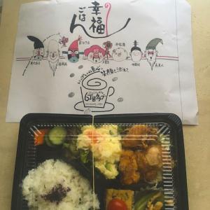 から揚げ弁当(今泉台・6丁目クラブ)