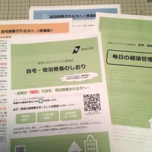 神奈川県「自宅・宿泊施設のしおり」を印刷!