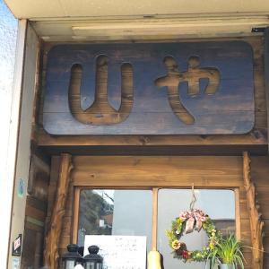 鎌倉 今泉台・山や(湘南野菜)