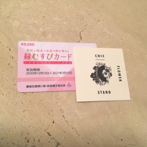 鎌倉市 電子商品券「縁むすびカード」を使ってみた!