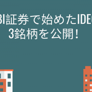 iDeCoでおすすめのSBI証券で3銘柄の商品に投資!実績を公開します!