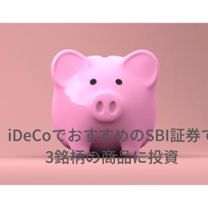 iDeCoでおすすめのSBI証券で投資した3銘柄の2019年10月実績