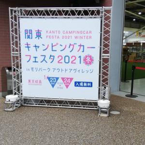 キャンピングカーフェスタ2021