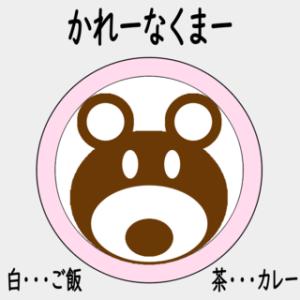 【こよみごはん(計画)】華麗に熊出現!?