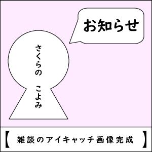 【雑談】大切な人への贈り物にリラックマグッズはいかが?