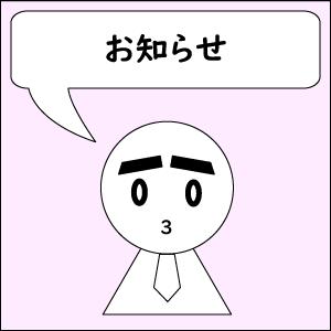 【雑談】Twitterタイムライン増設!