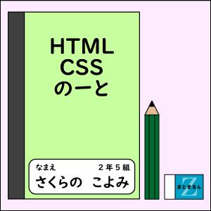 【CSS】記事に見出しを入れよう