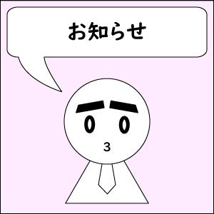 【雑談】スマートフォン用CSSの存在