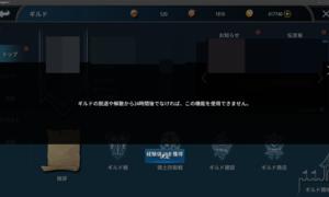 【幻想神域2】ギルドの解散や脱退に関する注意点