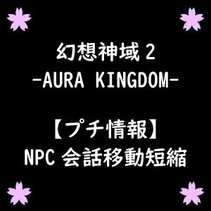 【幻想神域2】NPC会話の移動短縮!