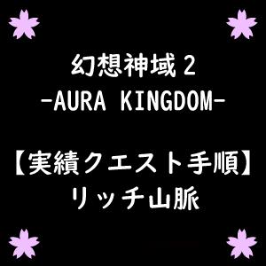 【幻想神域2】リッチ山脈の実績クエスト(手順、画像有)