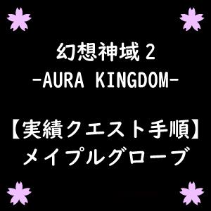 【幻想神域2】メイプルグローブの実績クエスト(手順、画像有)