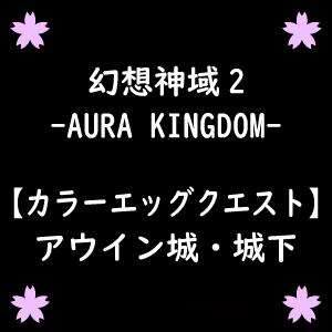 【幻想神域2】アウイン城・城下のカラーエッグクエスト(手順、画像有)
