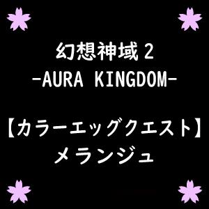 【幻想神域2】メランジュのカラーエッグクエスト(手順、画像有)