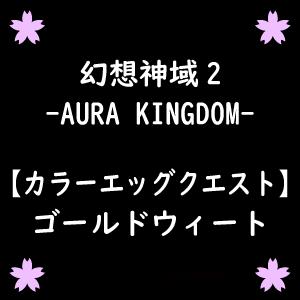 【幻想神域2】ゴールドウィートのカラーエッグクエスト(手順、画像有)