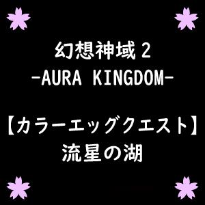【幻想神域2】流星の湖のカラーエッグクエスト(手順、画像有)