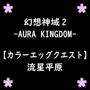 【幻想神域2】流星平原のカラーエッグクエスト(手順、画像有)
