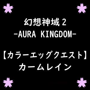 【幻想神域2】カームレインのカラーエッグクエスト(手順、画像有)