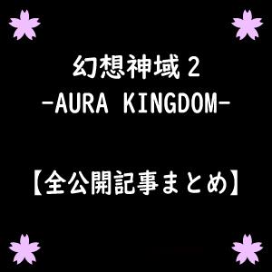 【幻想神域2】幻想神域2公開記事まとめ