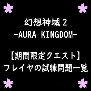 【幻想神域2】フレイヤの試練(期間限定イベント)